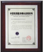 Inspection&Measurement Ability Certificate