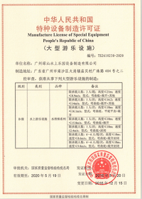 Manufacturing license of special equipment