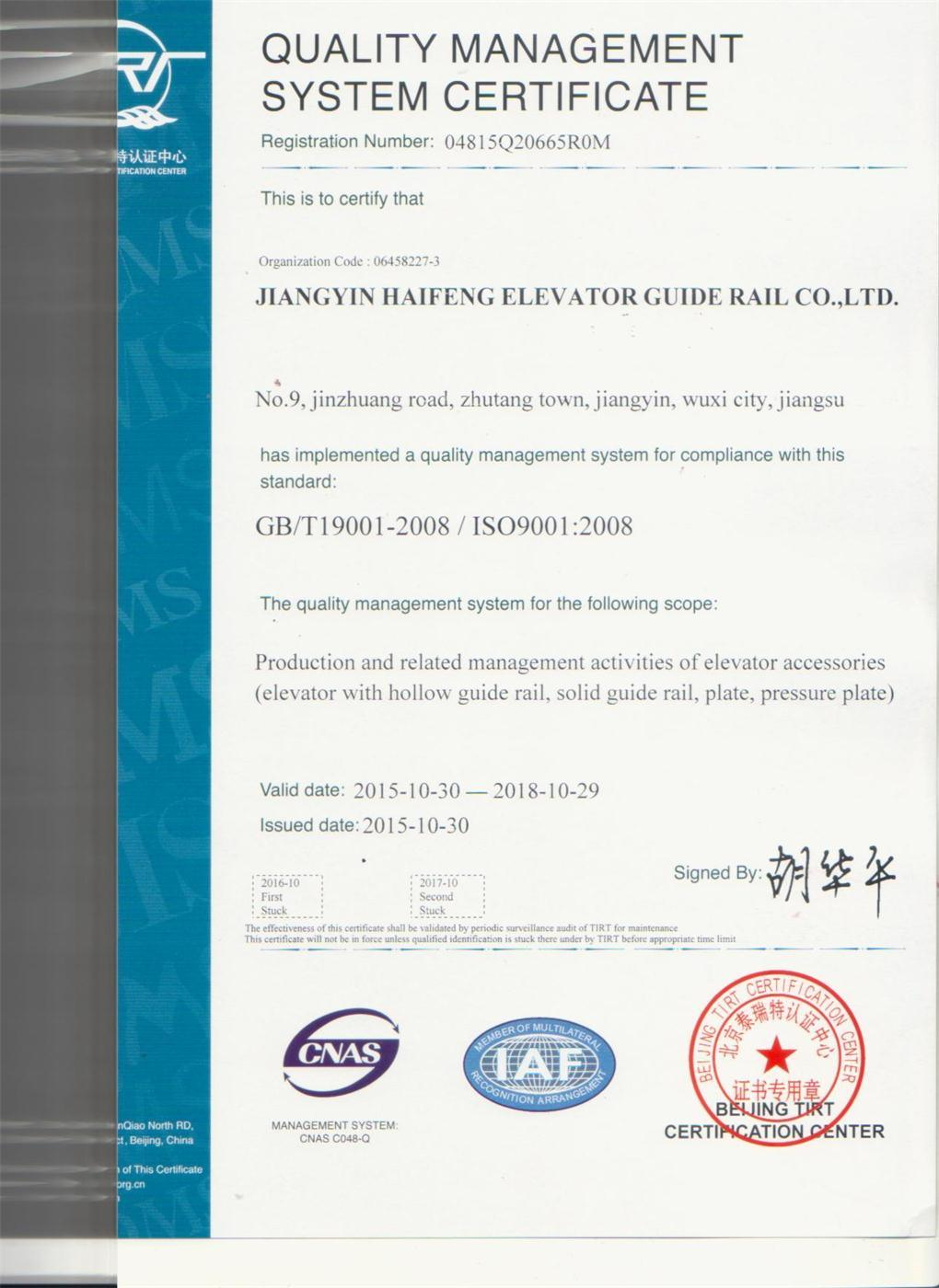 ISO CERTIFICATION FOR ELEVATOR ACCESSORIES