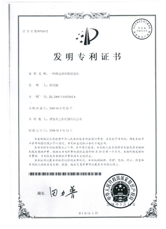 Invention patent for four-side sealing packing machine