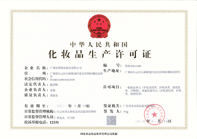 Manufacture License