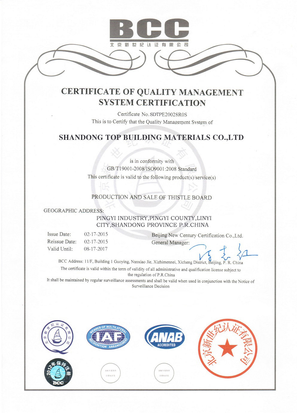 ISO 19001 2008 quality management system certification