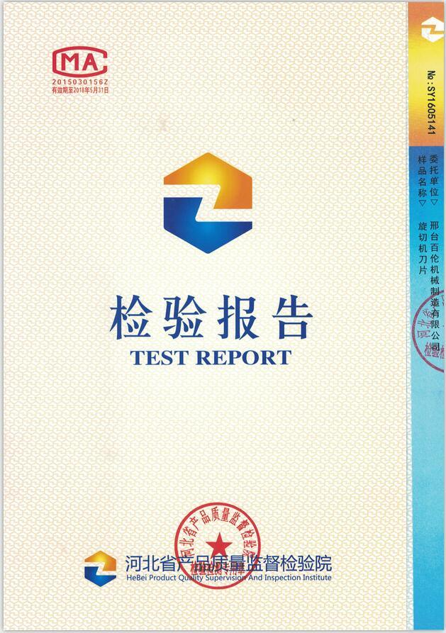 Quality Report of Hebei Provice Quality Supervision n Inspection Institute
