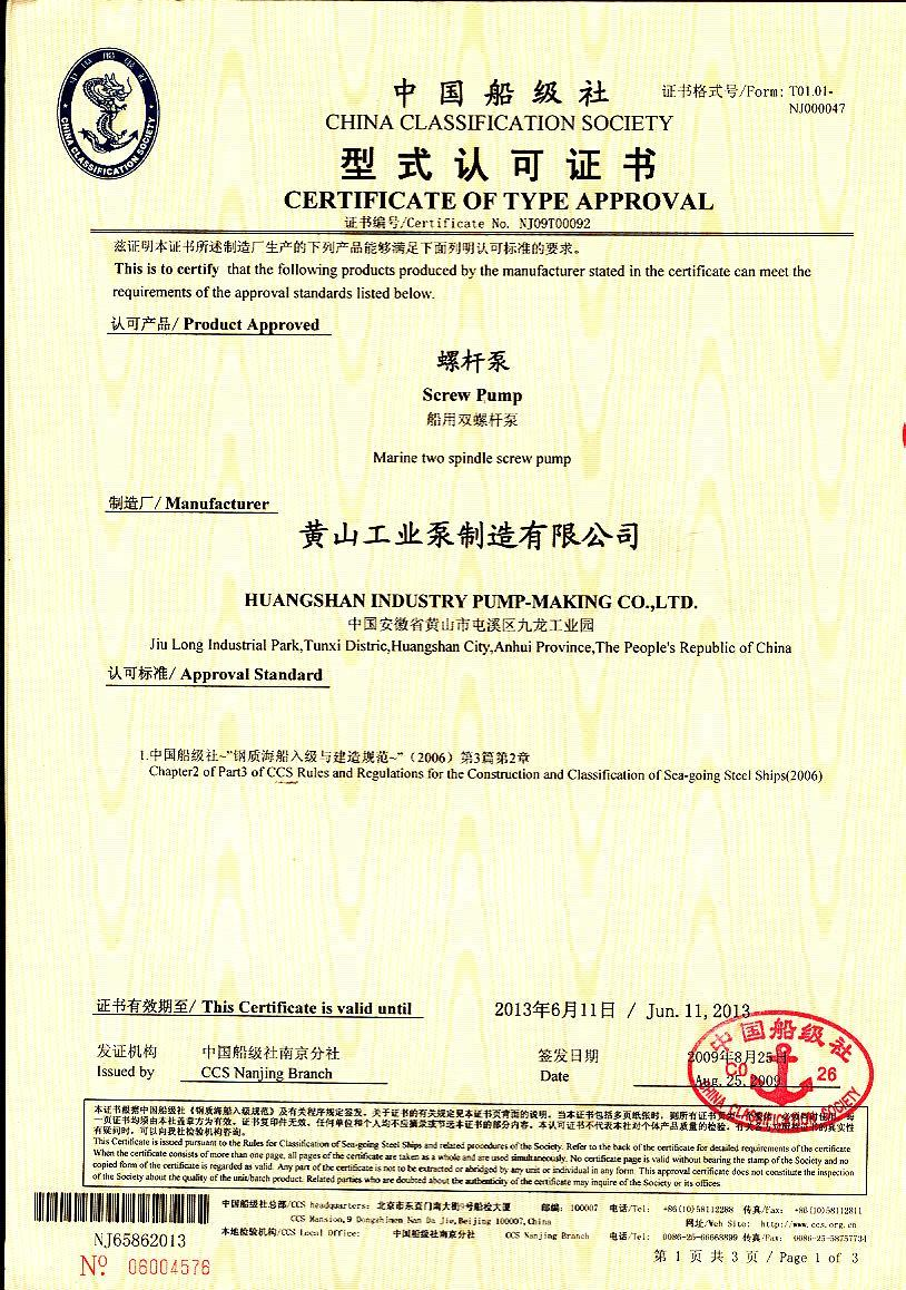 Rsp Ccs Type Approval Certification For Twin Screw Pump Huangshan