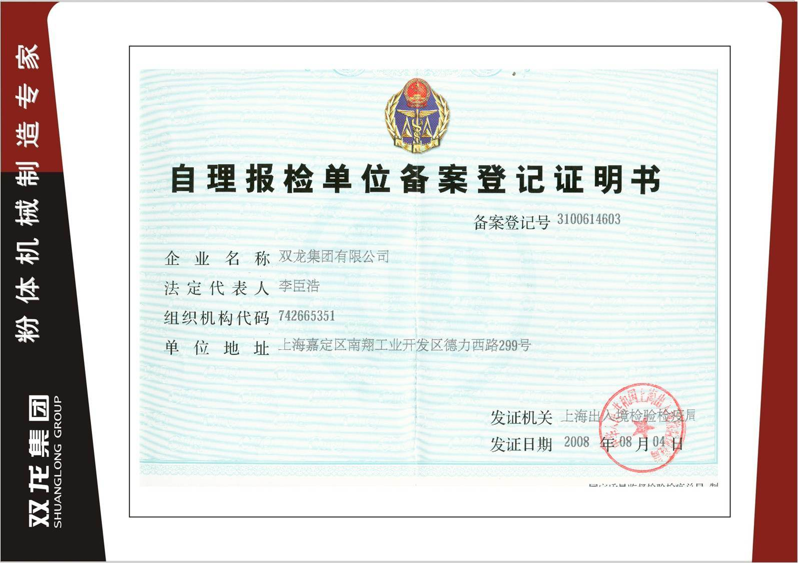 Self-care Inspection and Quarantine Declaration Registration Certificate