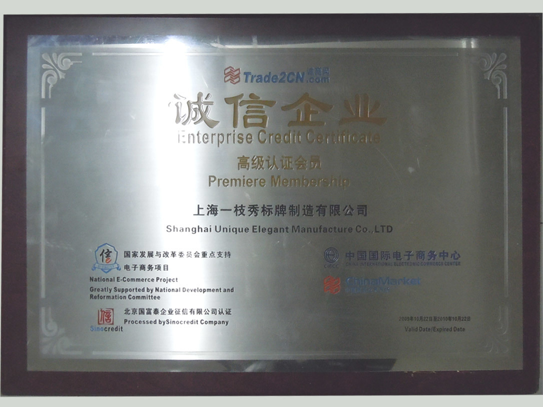 Corporate integrity certificate