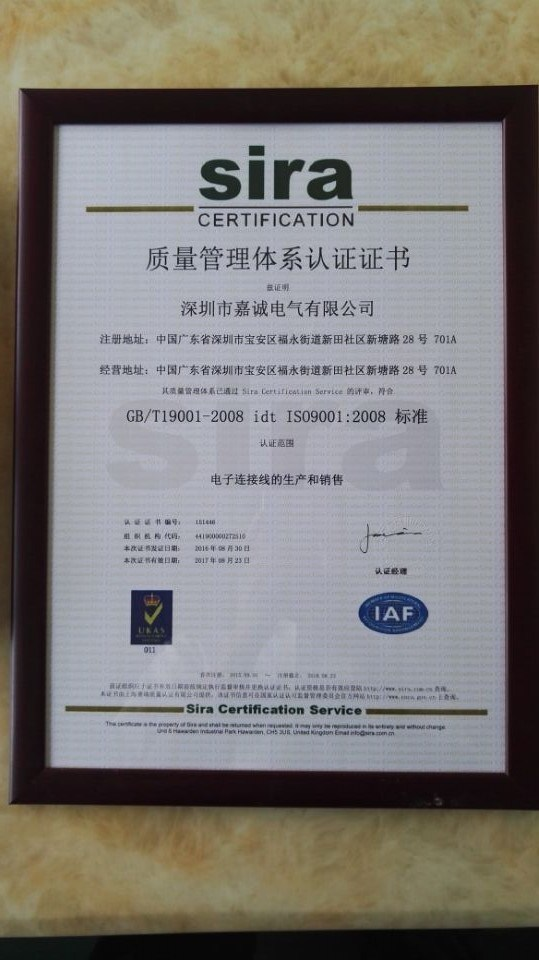 ISO9001:2008 Certification Chinese
