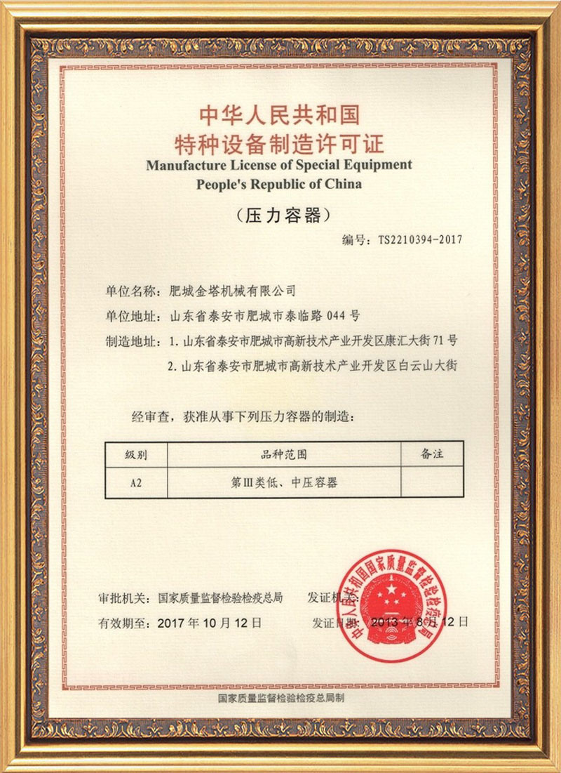 Manufacture License of Special Equipment - Feicheng Jinta Machinery ...