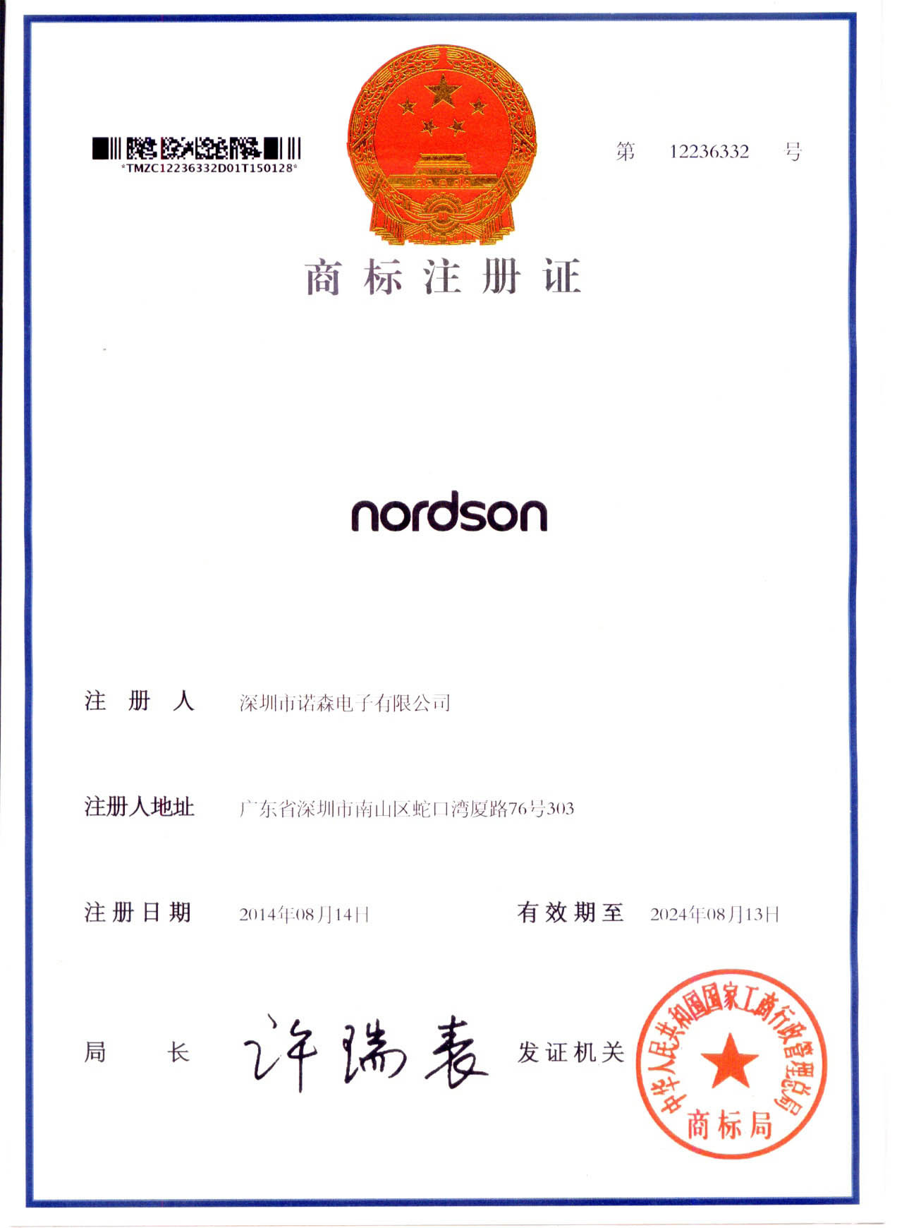 Nordson Registered Trademark