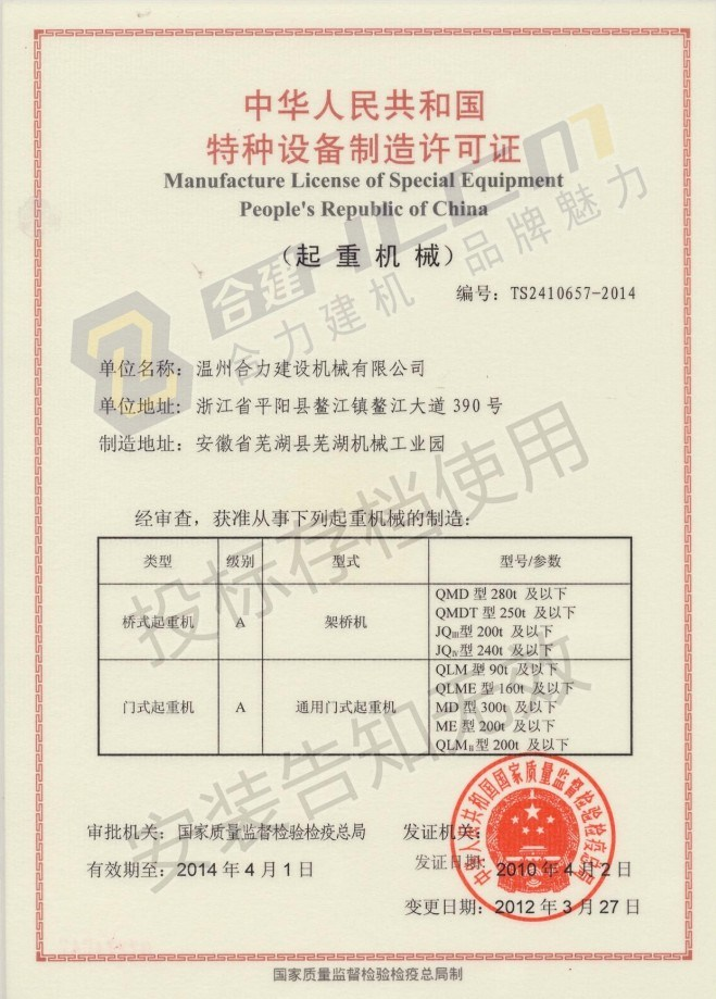 A Grade Manufacture License of Special Equipment