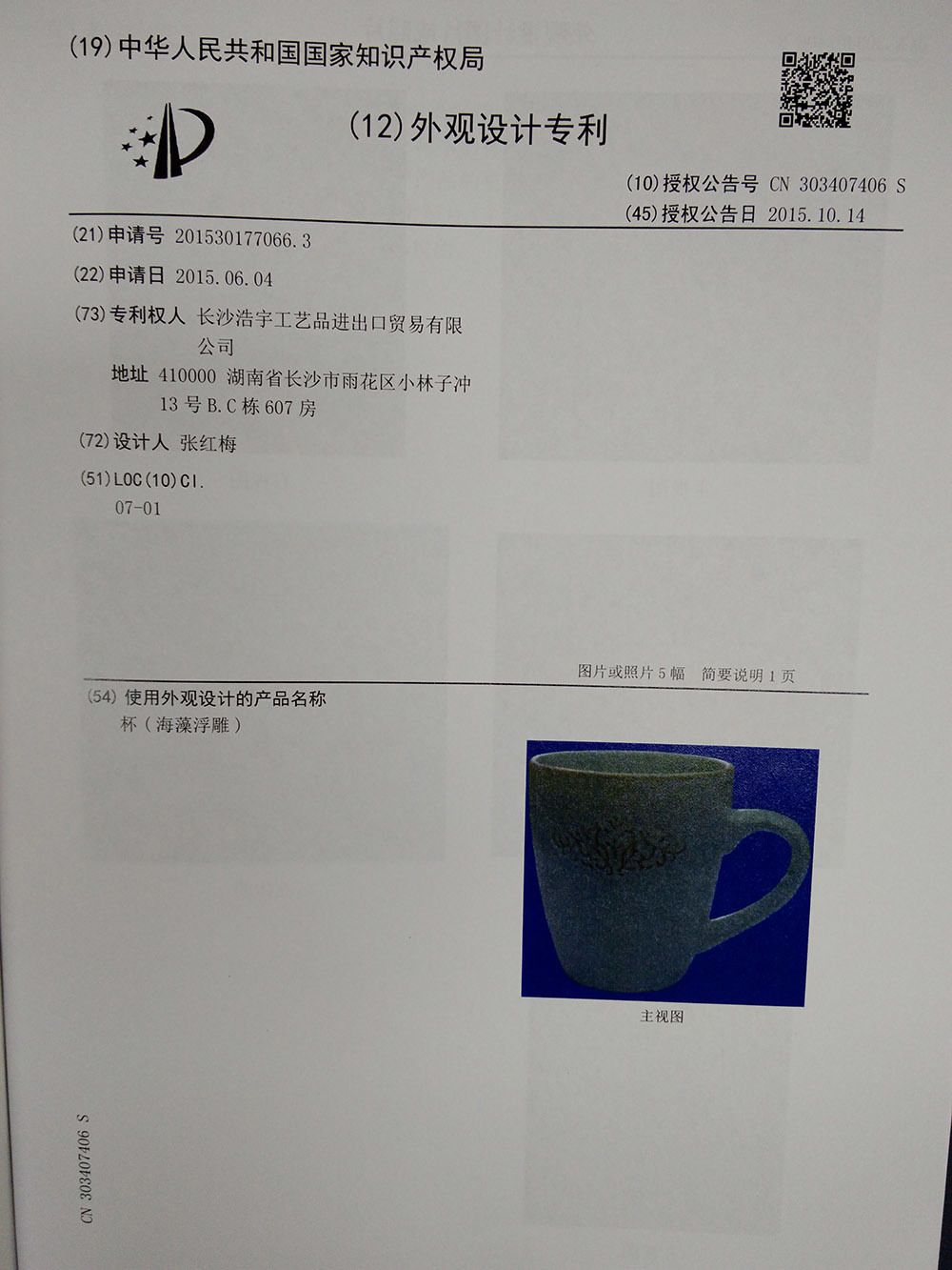 Certificate of Design Patent Emboss Antique Ceramic Coffee Mug