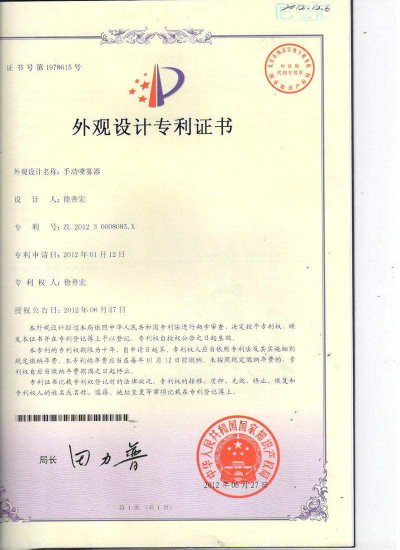 Patent certification of 4L pressure sprayer
