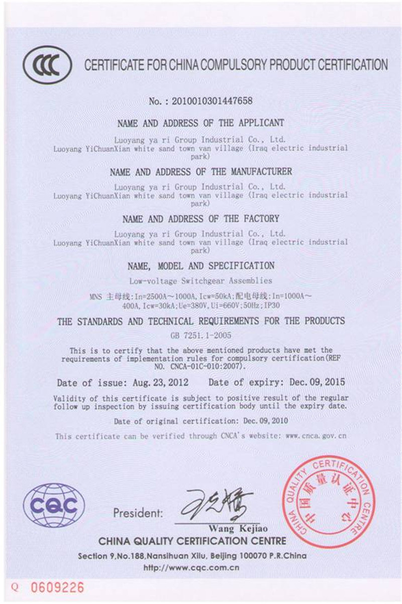 compulsory prodcut certificate