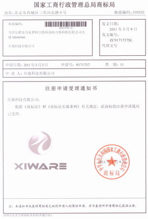 Xiware of Trademark Registration
