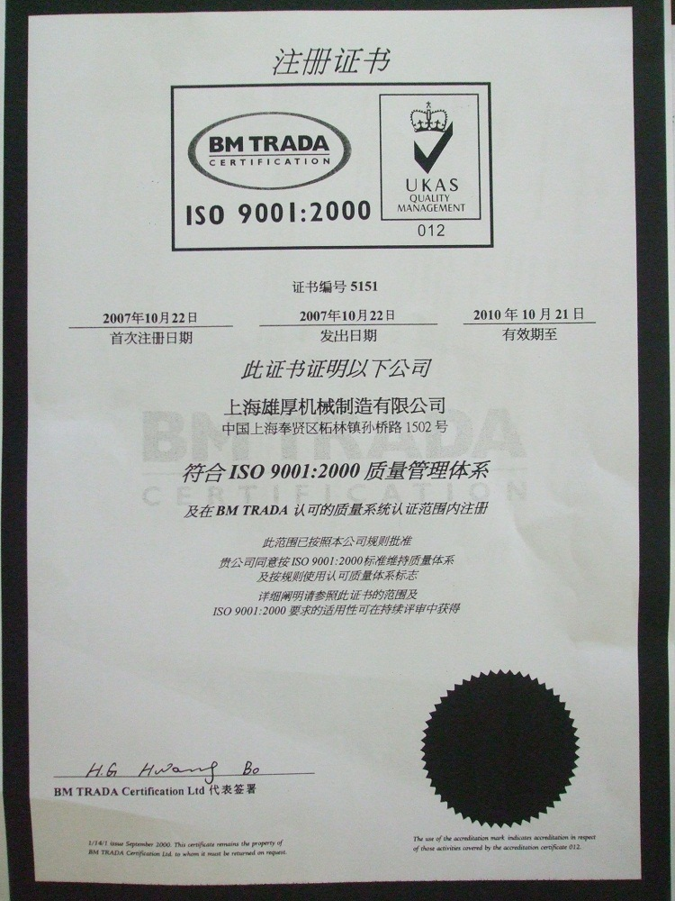 certification of ISO9001:2000