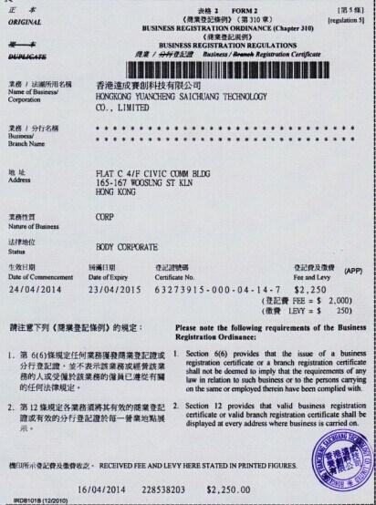 Business Registration Certificate - Hongkong Yuancheng Saichuang ...