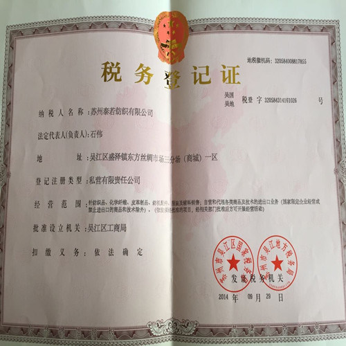 Certificate of Tax registration certificate