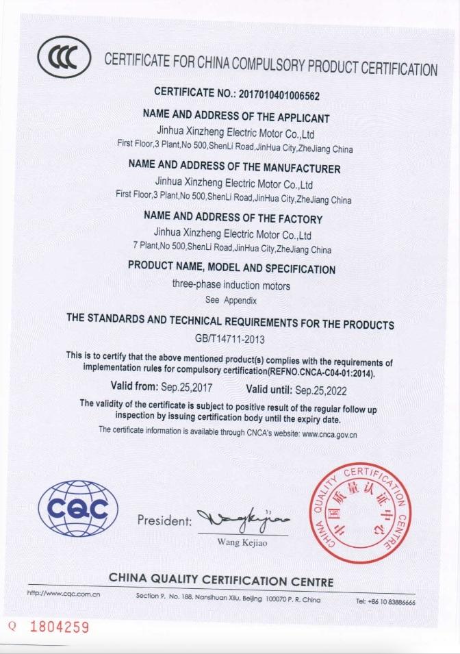 CCC Certificate - Jinhua Xinzheng Electric Motor Co., Ltd.