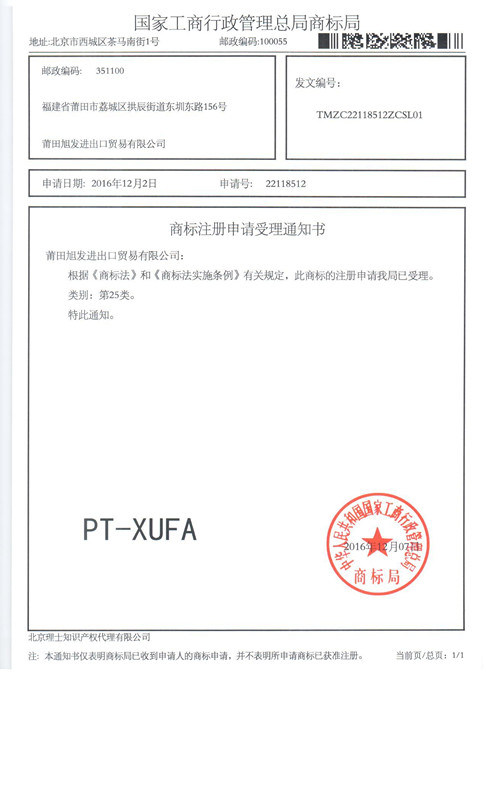 Xufa registered English logo