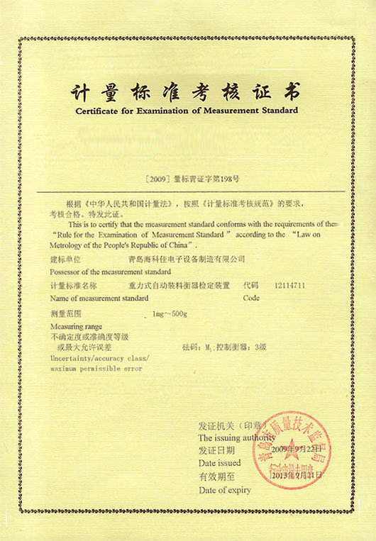 Certificate foe Examination of measurement standard