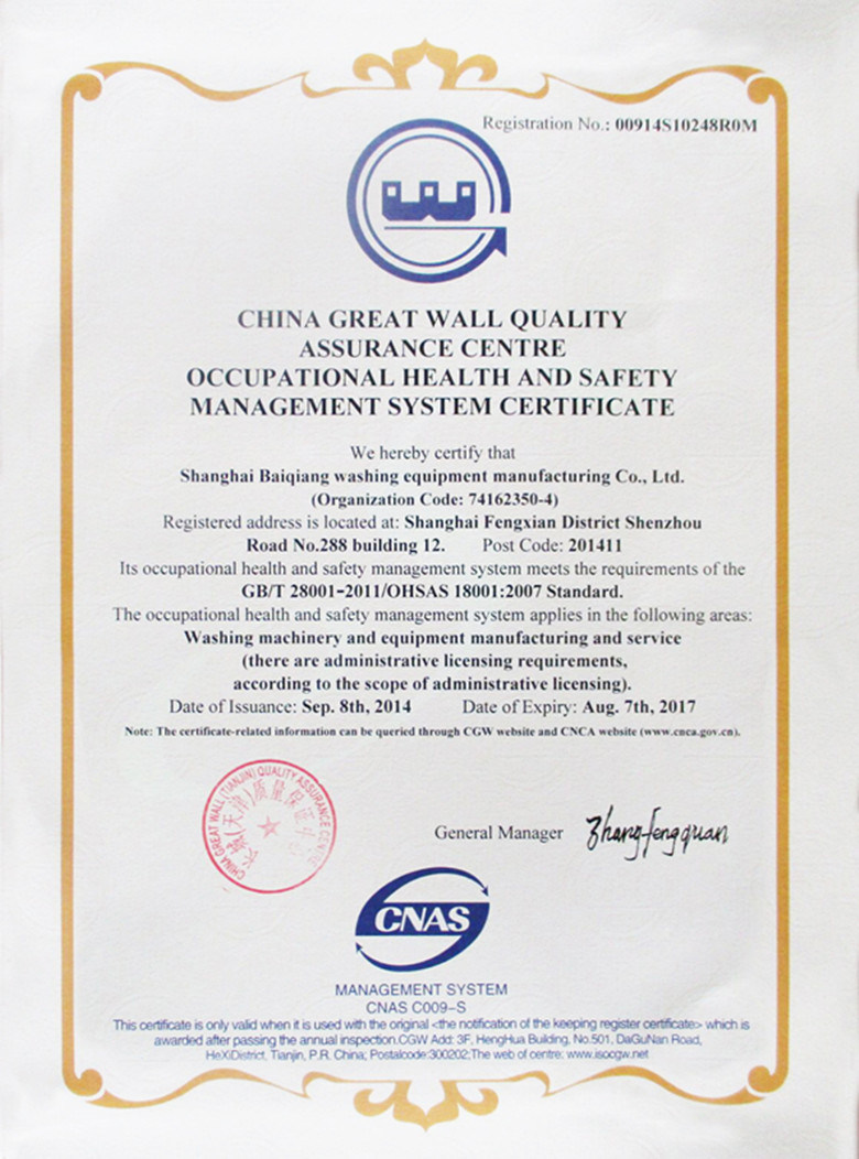 China great wall quality assurance center occupational health and china great wall quality assurance center occupational health and safety management system certificate 1betcityfo Gallery