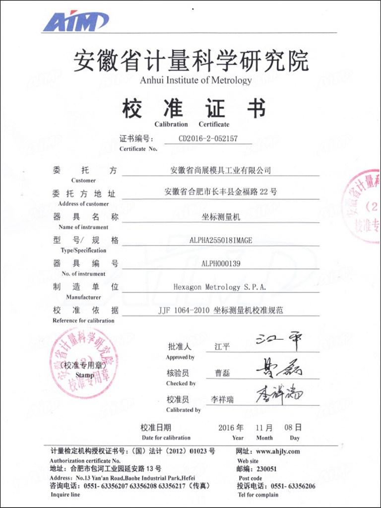 Cmm Certification Anhui Shangzhan Mold Industry Co Ltd