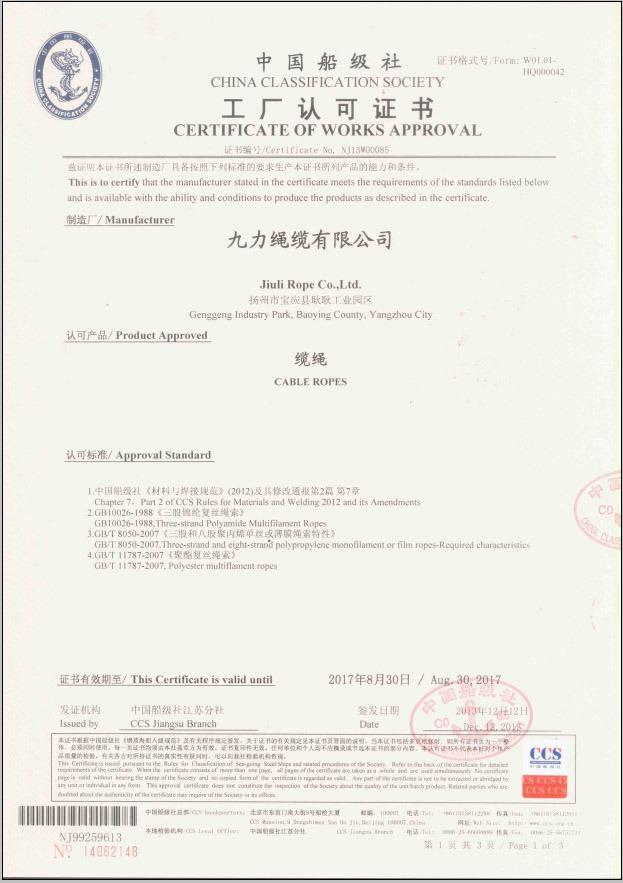 Ccs Certificate Jiuli Rope Co Ltd