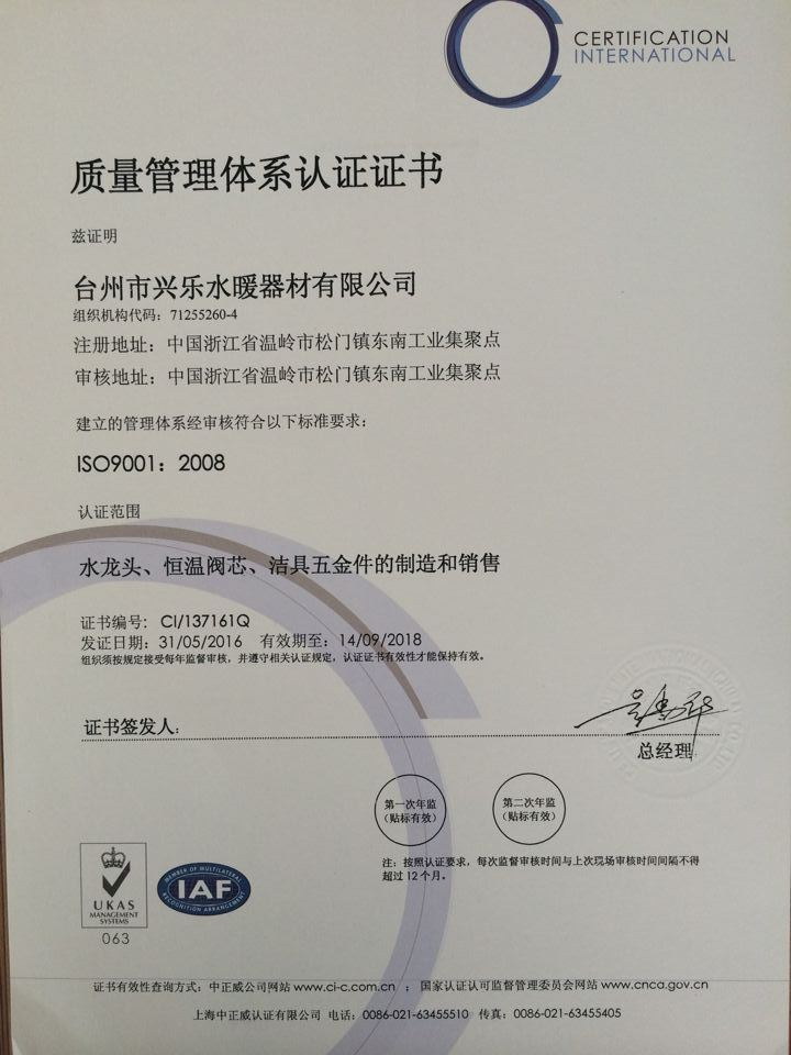 ISO9001:2008 Certificate(2)