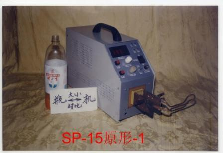 1996-6-9 First sample of SP-15 machine