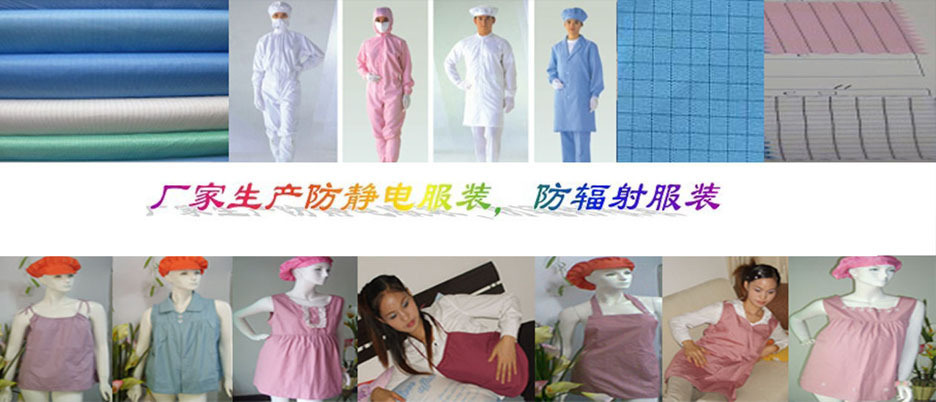 Antistatic esd fabric and uniforms