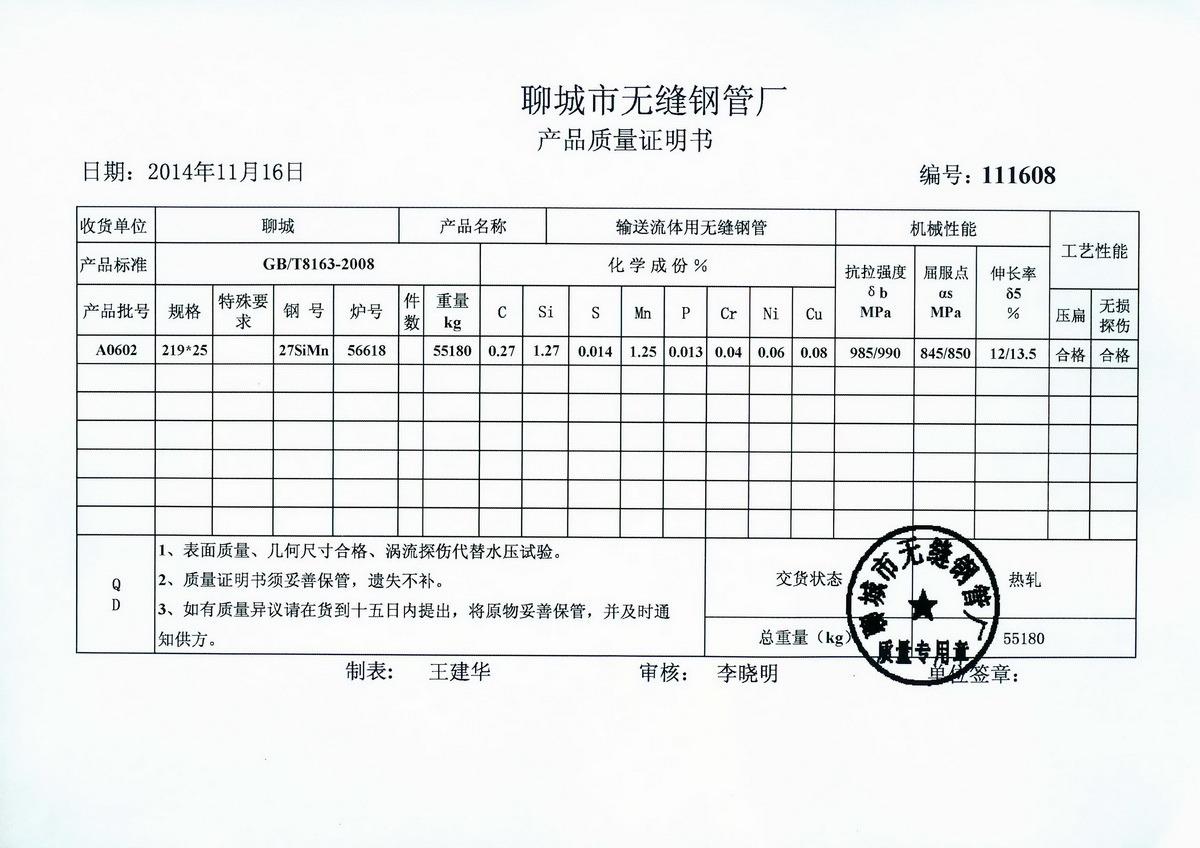 Liaocheng Seamless Steel Pipe Factory Mill Certificate27simn