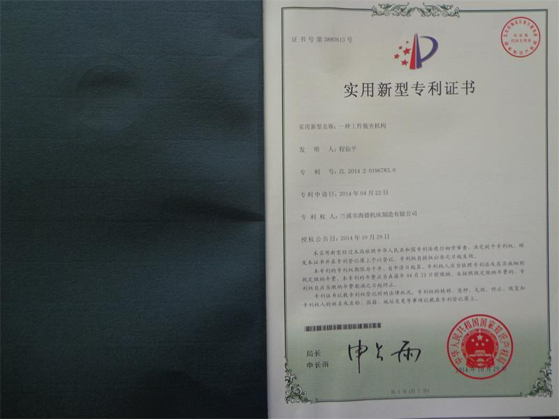 Patent Certification 5