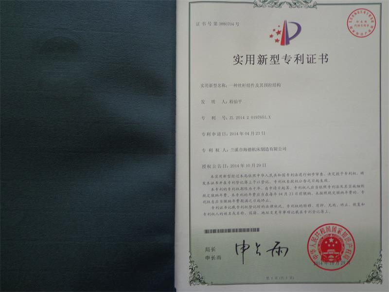 Patent Certification 3