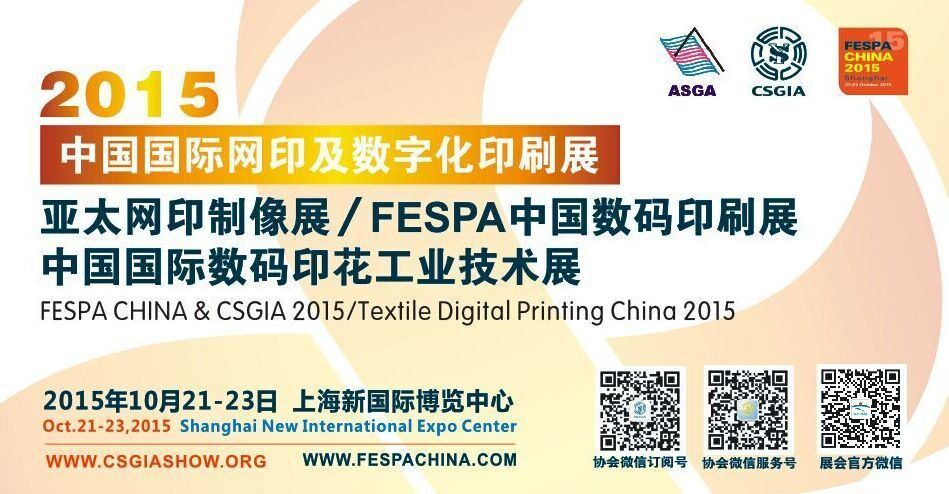2015 Guangzhou Screen Printing and industrial digital printing technology and equipment exhibition