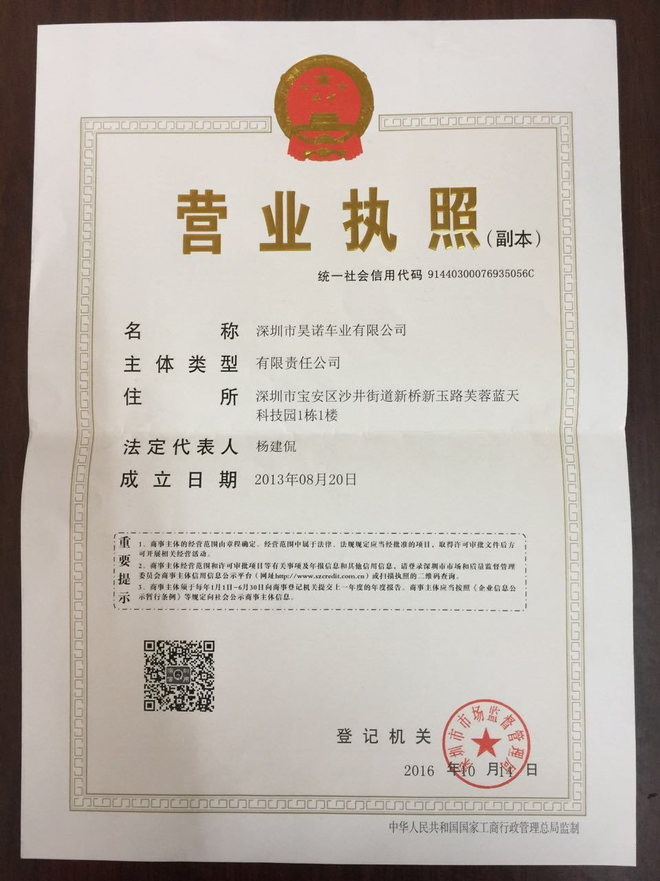Enterprise Business License