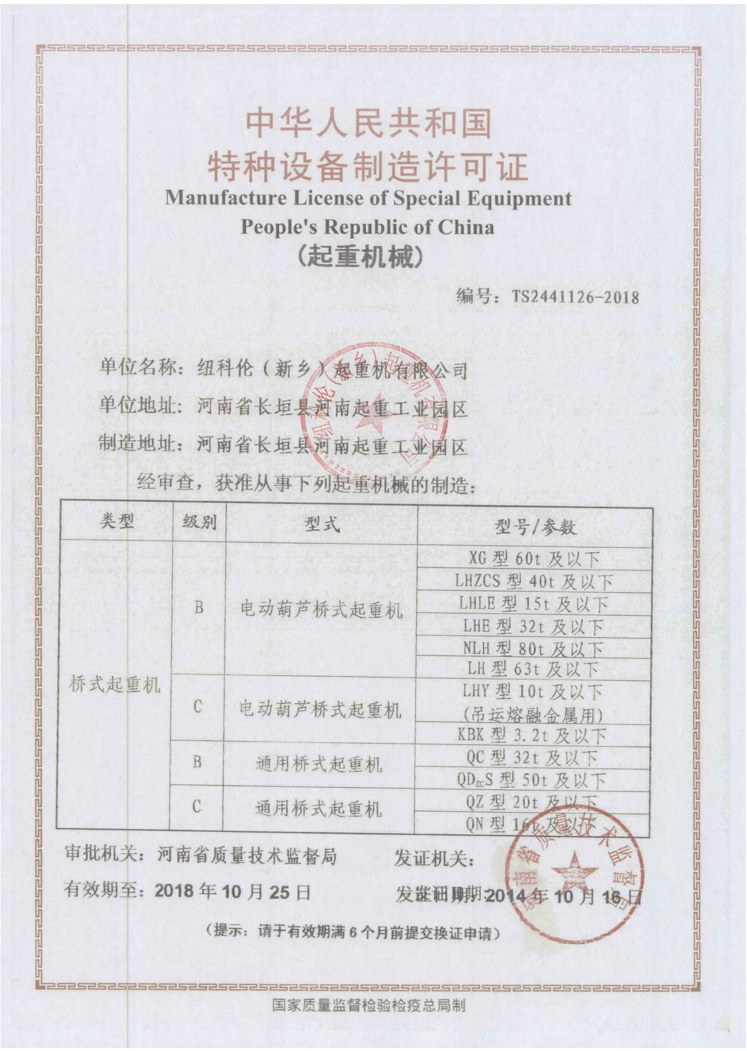 New series/general type double girder crane manufacture license ...