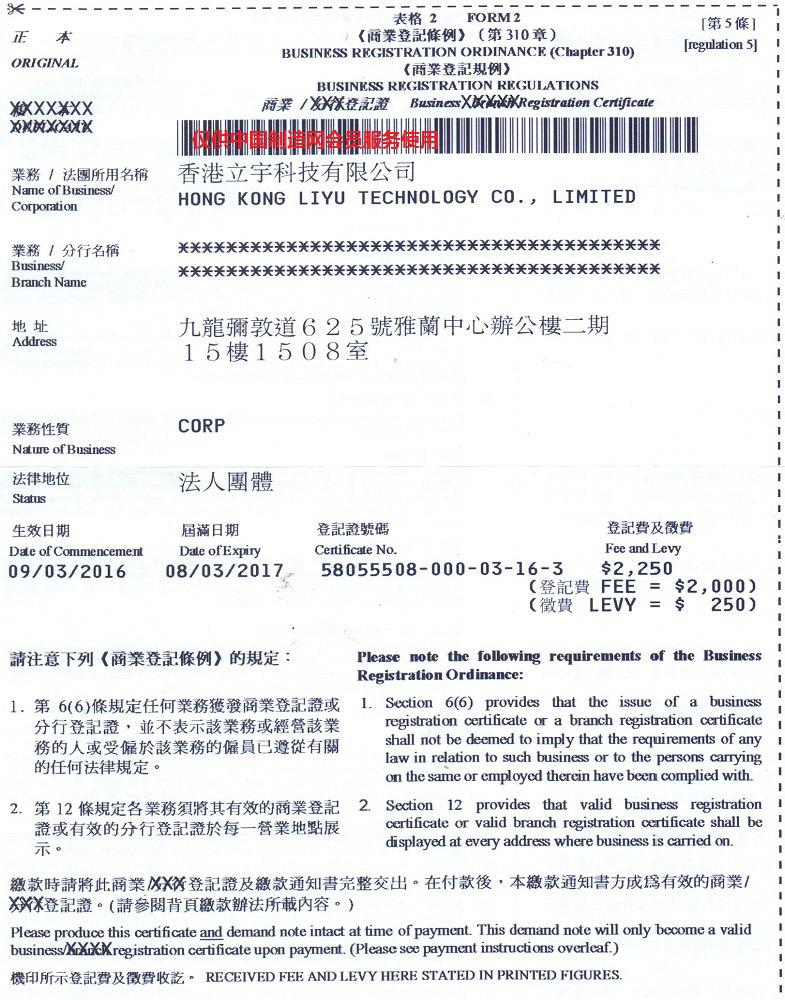 Business Registration Certificate Hongkong Liyu Technology Co Ltd