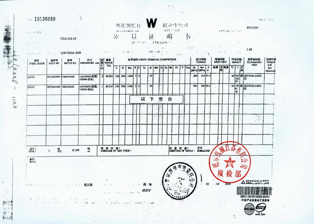 Wugang Q345d Steel Plate Mill Certificate Jiangyin Landi Machinery