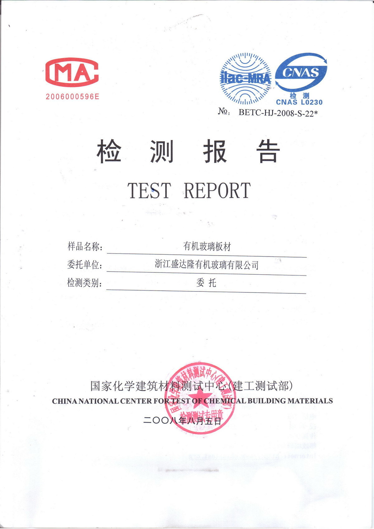 Test Report for Cast Acrylic Sheet-15