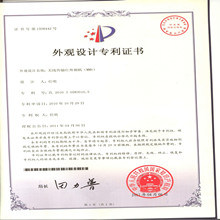 Product Patent Certificate SG-550M