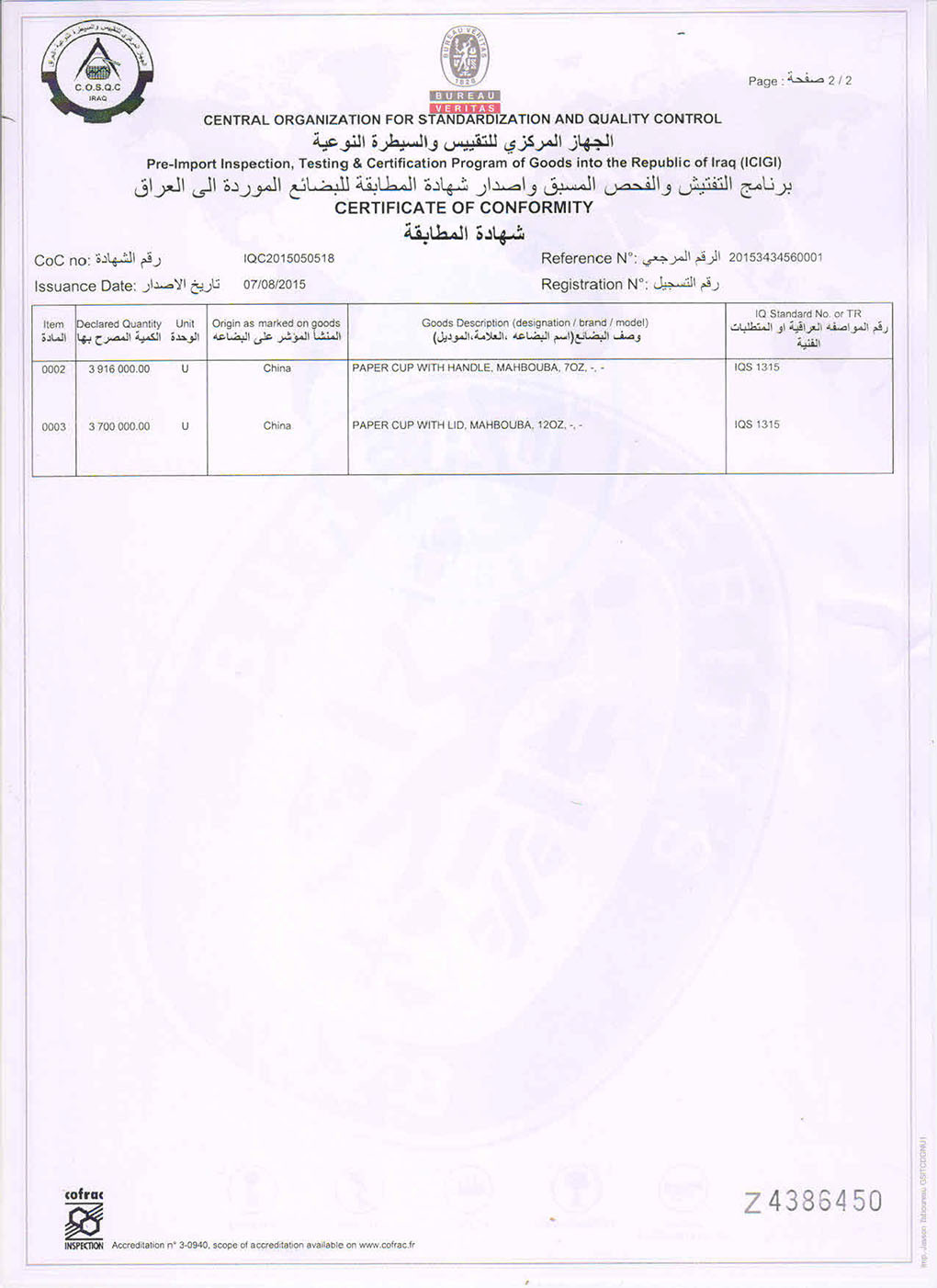 BV certificate for paper cups for Iraq market