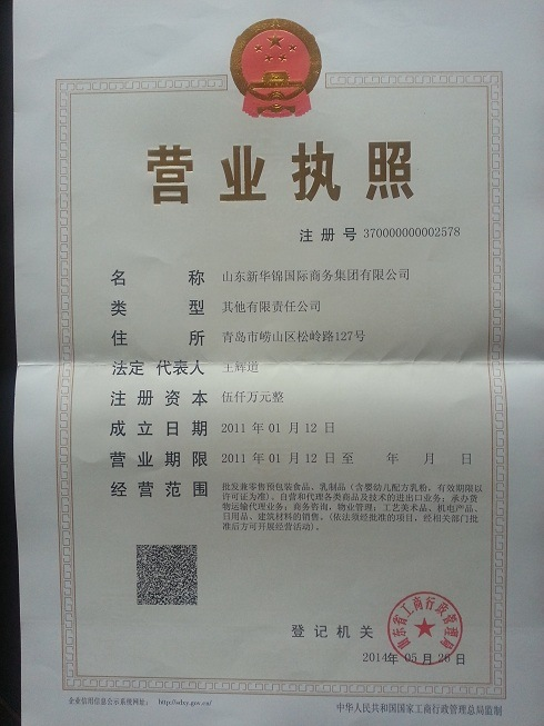 Business Registration Certificate