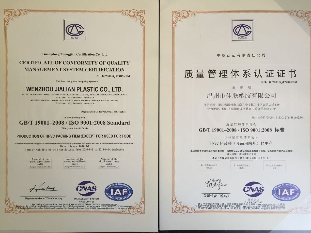 ISO9001 Quality Certificate