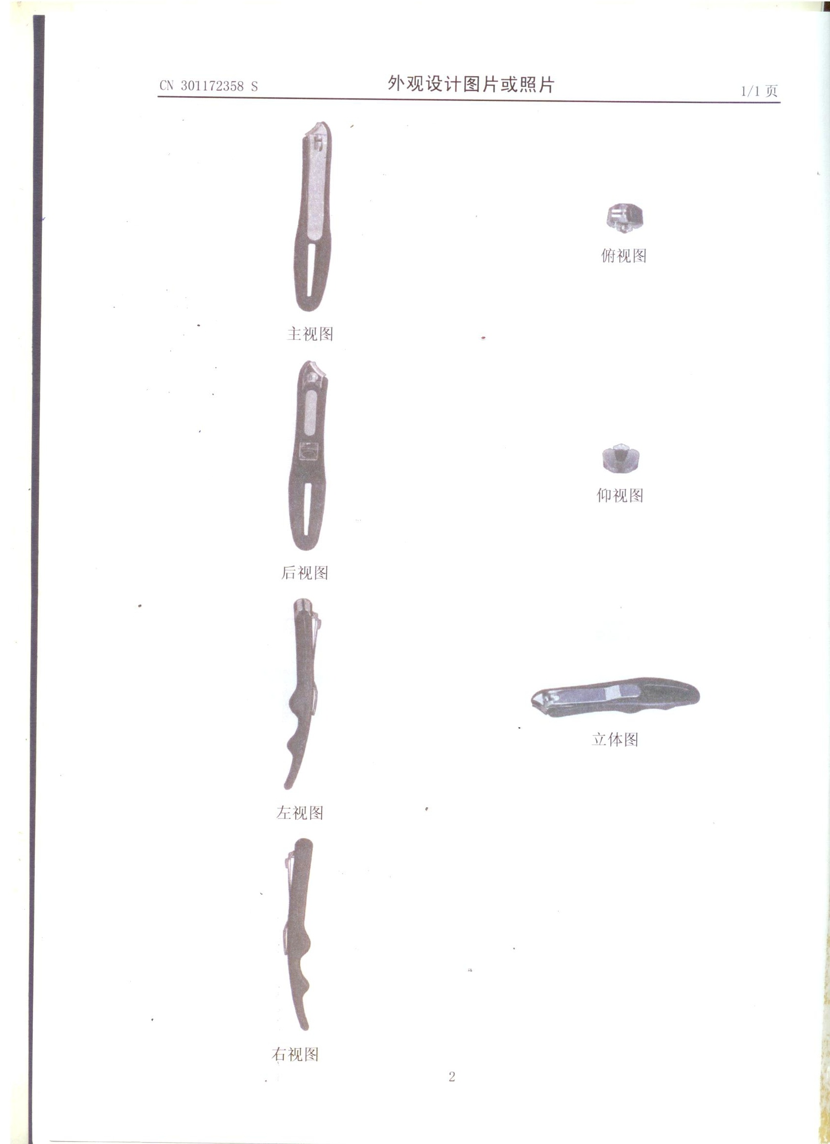 nail clipper products patent
