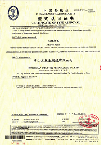 RSP CCS Type Approval Certification--Three-screw Pump