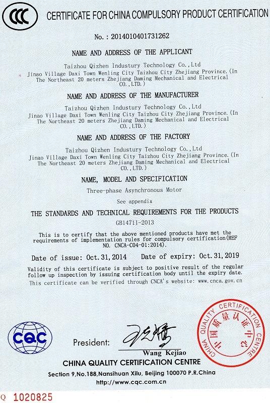 CCC CERTIFICATE - Taizhou Qizhen Mechanical and Electrical ...