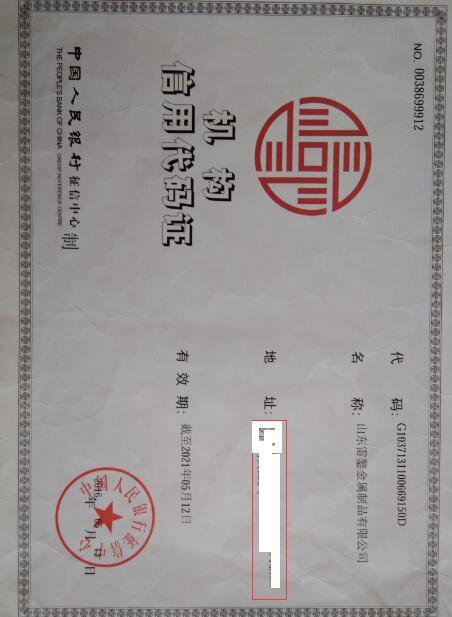 Our credit in The People's Bank Of China(PBOC)