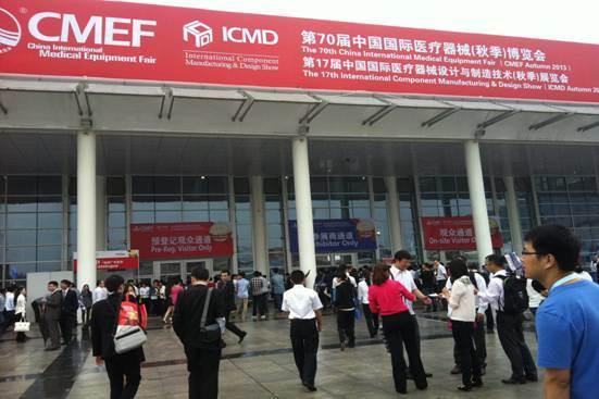 Картинки по запросу China International Medical Equipment Fair