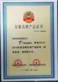 Anhui Famous Brand Product Certificate