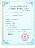 Certificate of computer software